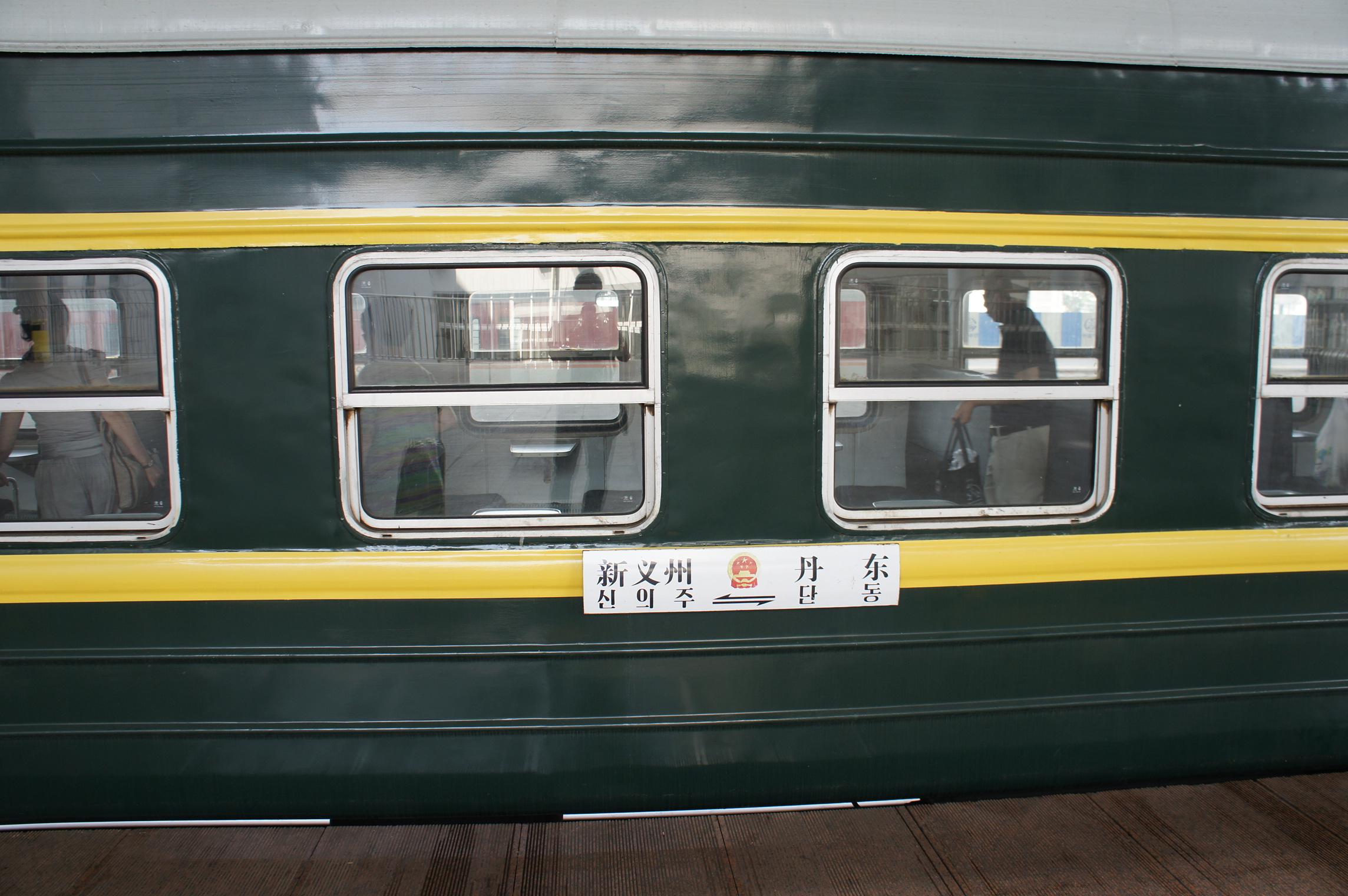 帶我們橫過鴨綠江大橋進入朝鮮的火車