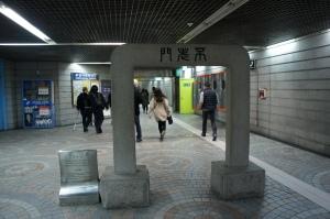 景福宮地鐵站