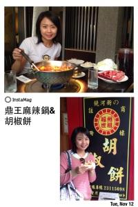 福州老家胡椒餅&鼎王麻辣火鍋