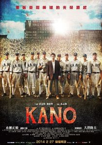 420px-Kano-2014-film-poster