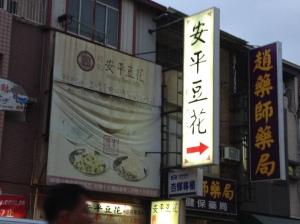 同記安平豆花(1)