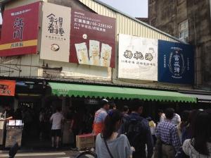 民族路3段的食店