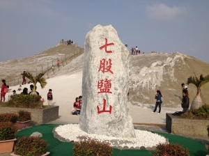 七股鹽山(1)