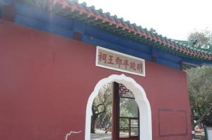 延平郡王祠(1)